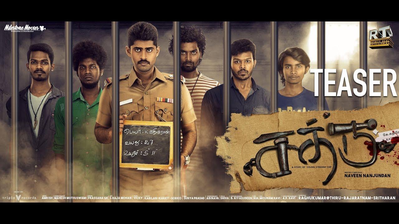 கதிர், லகுபரன், சிருஷ்டி டாங்கே நடித்திருக்கும் 'சத்ரு' படத்தின் டீஸர்..!