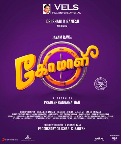 komaale-movie-poster-1