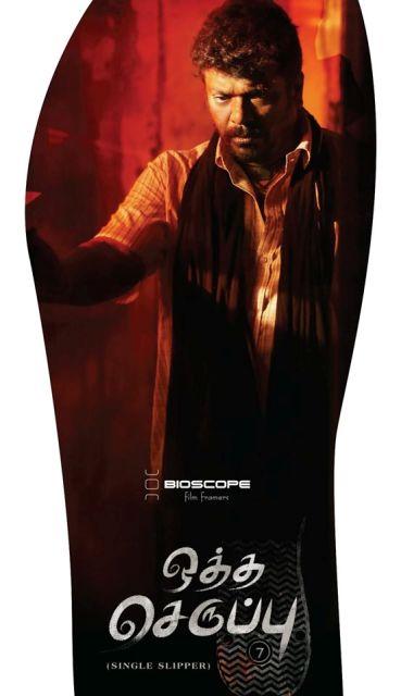 otha seruppu size 7-movie-poster-3