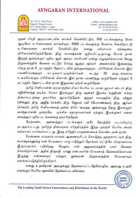 ayngaran statement-4