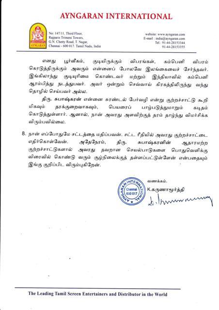 ayngaran statement-5