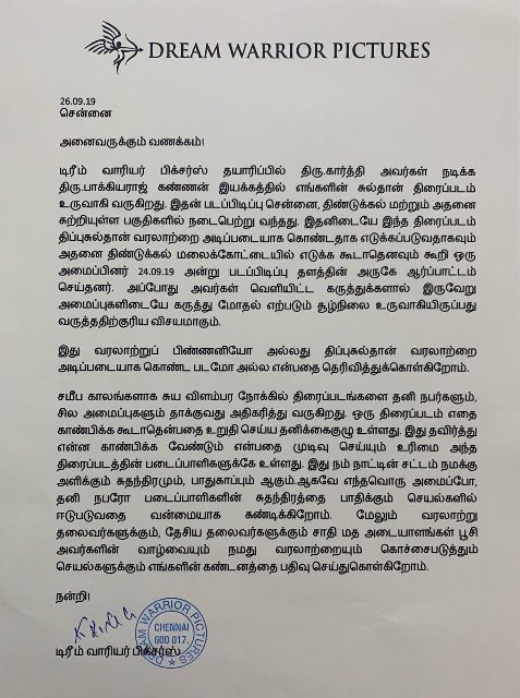sulthan-shooting-cancelled-producer-statement