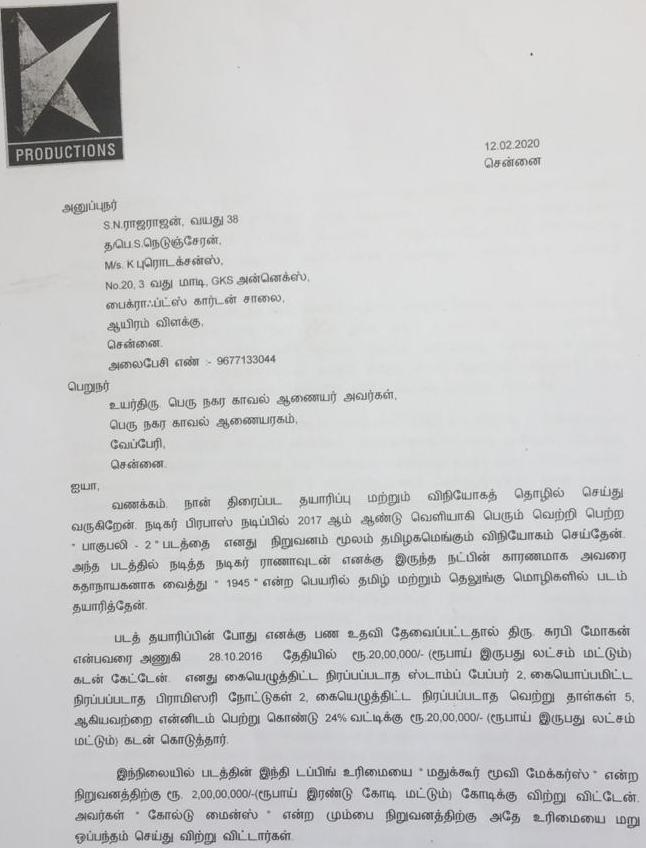 rajarajan-sunil jain-complaint-1
