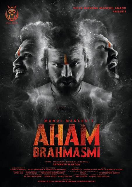 மஞ்சு மனோஜ் நடிக்கும் 'அஹம் பிரம்மாஸ்மி'படம் துவங்கியது..!