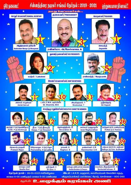 small screen actors union-election 2018-1