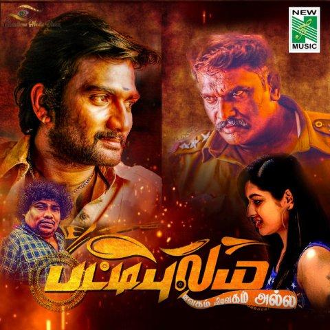 patty pulam-movie-poster-1
