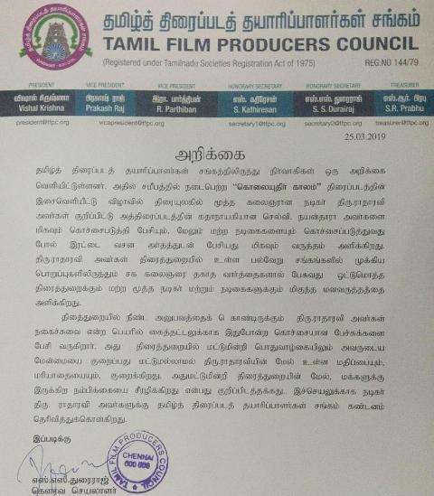 tfpc-radharavi-condemn-letter