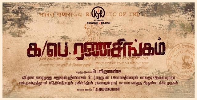 Ka Pae Ranasingam Movie Posters (1)