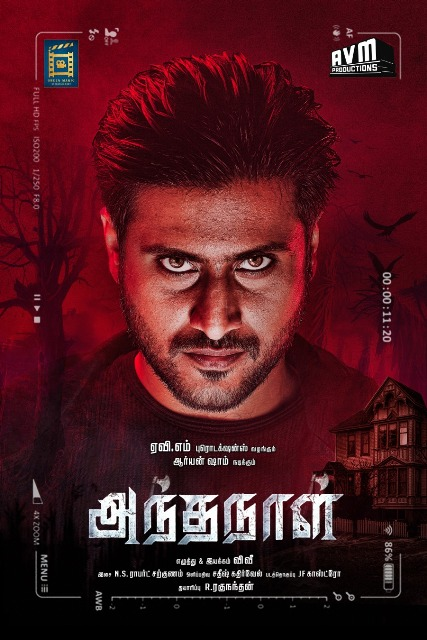Antha Naal First Look