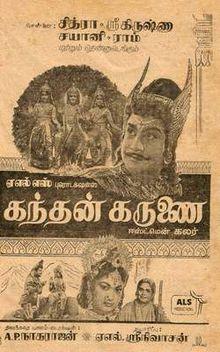 Kandhan_karunai_poster
