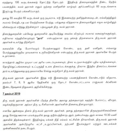 kamal-news-1