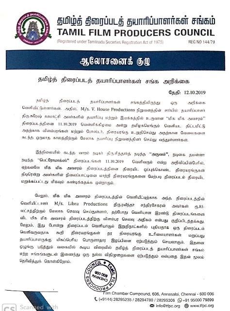 tfpc-miga miga avasaram-movie-issue-notice
