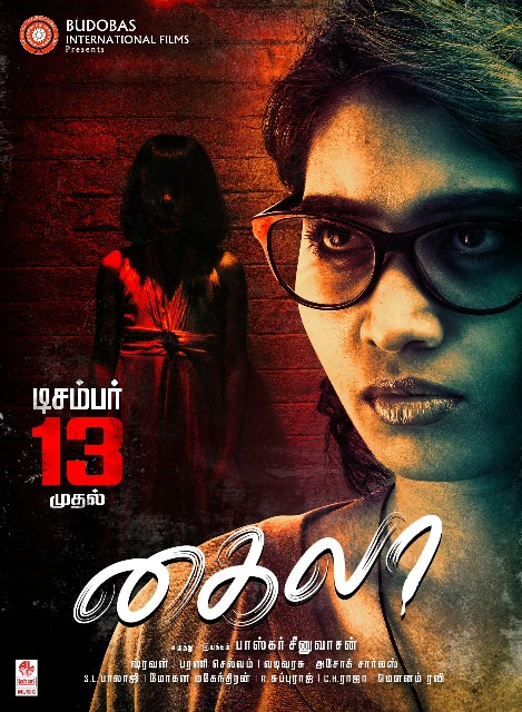 kailaa-movie-poster-2