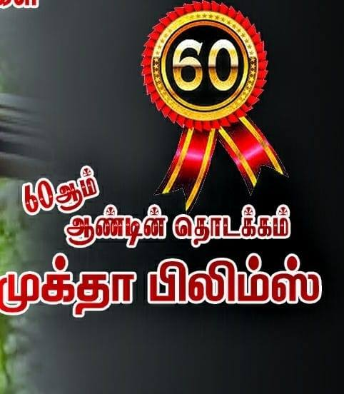 muktha-films-logo